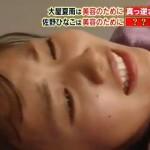 【お宝】人気グラビアアイドル 佐野ひなこのおっぱいポロリ!